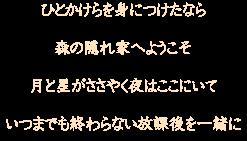 フラワーアレンジメント 京都 apre leco(アプレリコ)ひとかけらを身につけたなら森の隠れ家へようこそ月と星がささやく夜はここにいていつまでも終わらない放課後を一緒に